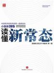 小趋势2015:读懂新常态-吴敬琏,厉以宁-苏醒v