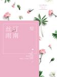 汀南丝雨-狄戈-訫念,苏杭
