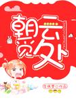 中国小作家:朝云觅处-李瑞雯-初六配音工作室