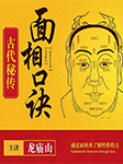 古代秘传面相口诀-洪宇-龙庙山精品故事