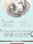 雨季不言伤-叶冰伦-夕棠,阑珊梦,不三
