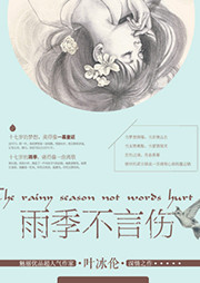 雨季不言伤-叶冰伦-夕棠