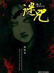 謎咒-蘇京-悅庫時光
