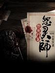 绝密档案:怨灵师-百里安-叶孤舟