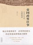 帝国政界往事:公元1127年大宋实录(政商必读)-李亚平-播音朱佩华