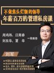 不做焦头烂额的领导:年薪百万的管理私房课-刘军-刘军老师