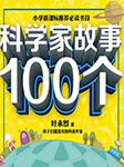 叶永烈讲述科学家故事100个-叶永烈-纪涵邦
