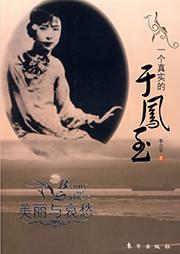 一个真实的于凤至-李汉平-龙庙山精品故事