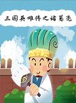 三國英雄傳之諸葛亮-洪濤-播音洪濤