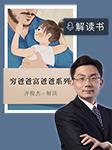 穷爸爸,富爸爸(齐俊杰解读)-齐俊杰-吴晓波频道