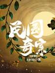 民国奇案(全八卷)-王封臣-王封臣