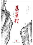 悬崖村(脱贫攻坚先进事迹)-阿克鸠射-大泽