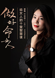 做好命女人:给女人的十堂智慧课-萧雅-内容为王