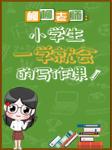 柳柳老师:小学生一学就会的写作课-柳柳老师-柳柳老师