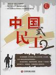 中国式民工(第二部)-周述恒-叶寻燕返