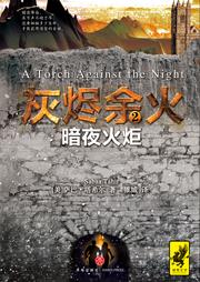 灰烬余火2:暗夜火炬-[美]萨巴·塔希尔-播音赵兰