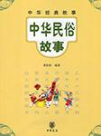 中华民俗故事 -黄盼盼-中版去听