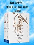 激荡三十年:中国企业1978-2008-吴晓波-蓝狮子FM