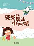 兜兜和魔法小阿姨丨张弘作品-张弘,布克布克-初六配音工作室