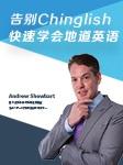 告别Chinglish:快速学会地道美式英语-Andrew Shewbart唐威廉-唐威廉Andrew Shewbart