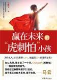"""赢在未来的""""虎刺怕""""小孩-吴维宁-掷地有声工作室"""