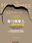 象与骑象人:幸福的假设-乔纳森·海特-湛庐阅读