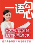 一语勾心:8大社交场合精妙沟通术-黄志坚-赵天阳
