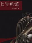 七号鱼馆-贺兰邪-一路听天下官网