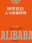 阿里巴巴人力資源管理-陳偉-夜雨芭蕉