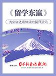 留学东瀛:日本留学资讯-胡玮-培根fm