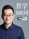 哲学100问:西方哲学启蒙课(整本特价)-书杰-DJ书杰