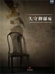 失守抑郁症-财新传媒-欣筱晴