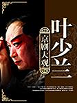 京剧大观:叶少兰-佚名-叶少兰