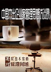 中国杰出企业家管理思想访谈录-第一财经-第一财经