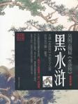 黑水浒-吴闲云-DJ姜龙