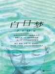 白日梦2(中国版致命ID)-老谭-于申威