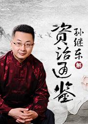 品《资治通鉴》:看中国权力游戏-孙继东-播音孙继东