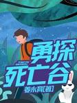 秘境大探險5:勇探死亡谷-姜永育-播音唯哥