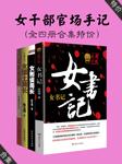 女干部官场手记(特价合集)-陈玉福、刘小华-小新