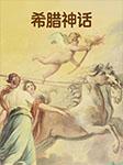 解读西方文明之源:少儿版希腊神话-公版-柴少鸿