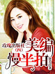玫瑰出版社(四):美编慢半拍-楚月-煎饺