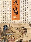 天香-王安忆-悦库时光,田洪涛
