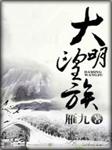 大明望族-雁九-蓝鲸