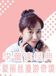 李蕾读经典:爱丽丝漫游奇境-刘易斯·卡罗尔-播音李蕾