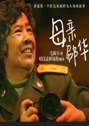 母亲邵华(毛新宇著)-毛新宇-钱程