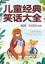 儿童经典笑话大全-赵静,刘顺清-托比老师