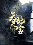 天灵地宝(舞马长枪《盗诀》系列)-舞马长枪-中文听书
