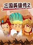 三国英雄传(第二部)-洪涛-播音熊猫啃书