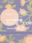 假如给我三天光明:中英双语,80分钟带你读懂-Shirley-振宇外语歪鱼学院
