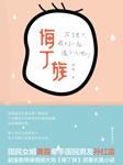 悔丁族-武亮-刘恩泽